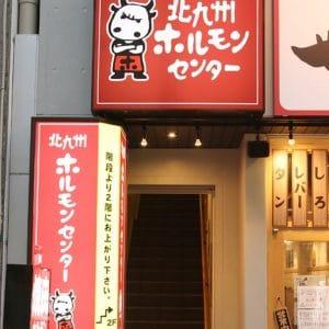 もつ焼専門店 焼肉居酒屋 北九州ホルモンセンター